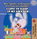 I Love to Sleep in My Own Bed (Greek English Bilingual Children's book)