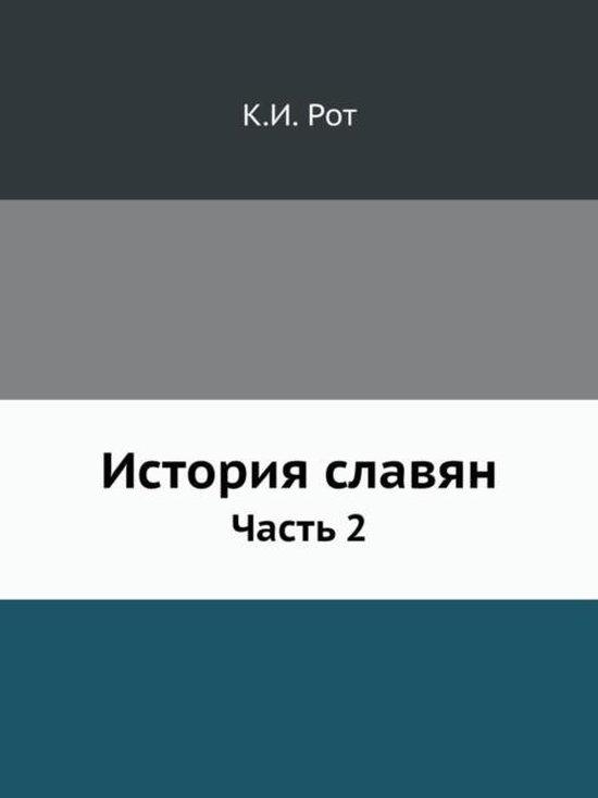 Istoriya Slavyan Chast 2
