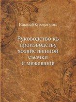Rukovodstvo K Proizvodstvu Hozyajstvennoj Semki I Mezhevaniya