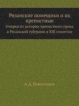 Ryazanskie Pomeschiki I Ih Krepostnye Ocherki Iz Istorii Krepostnogo Prava V Ryazanskoj Gubernii V XIX Stoletii