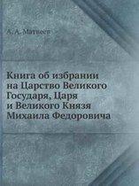 Kniga OB Izbranii Na Tsarstvo Velikogo Gosudarya, Tsarya I Velikogo Knyazya Mihaila Fedorovicha