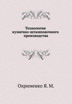Tehnologiya Kuznechno-Shtampovochnogo Proizvodstva