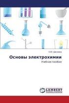 Osnovy Elektrokhimii