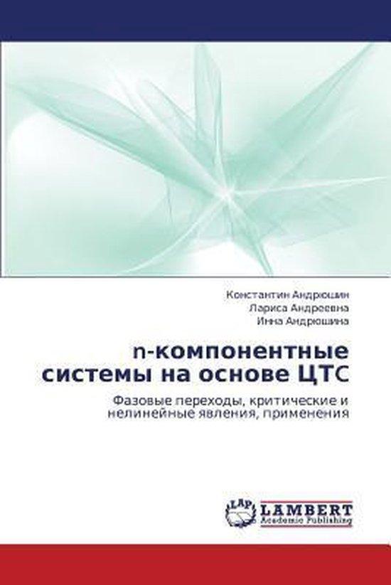 N-Komponentnye Sistemy Na Osnove Tstc