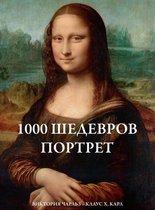 1000 шедевров Портрет