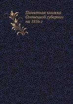 Pamyatnaya knizhka Olonetskoj gubernii na 1856 g