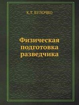 Fizicheskaya Podgotovka Razvedchika
