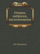 Ocherki, Nabroski, Vospominaniya