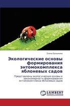 Ekologicheskie Osnovy Formirovaniya Entomokompleksa Yablonevykh Sadov