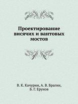 Proektirovanie Visyachih I Vantovyh Mostov