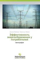 Effektivnost' Energosberezheniya U Potrebiteley