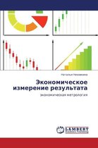 Ekonomicheskoe Izmerenie Rezul'tata