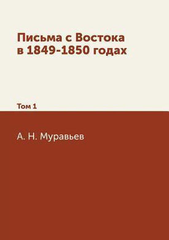 Pisma s Vostoka v 1849-1850 godah Tom 1
