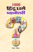 1000 Hindu Dharam Prasnottari