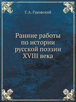 Early works on the history of Russian poetry of the XVIII century