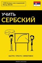 Учить сербский - Быстро / Просто / Эффективно
