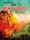 Mahabharat Ke Amar Paatra - Mahaveer Ashwatthama
