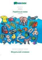 Babadada, Amharic (In GeʽEz Script) - Ukrainian (In Cyrillic Script), Visual Dictionary (In GeʽEz Script) - Visual Dictionary (In Cyrillic Script)