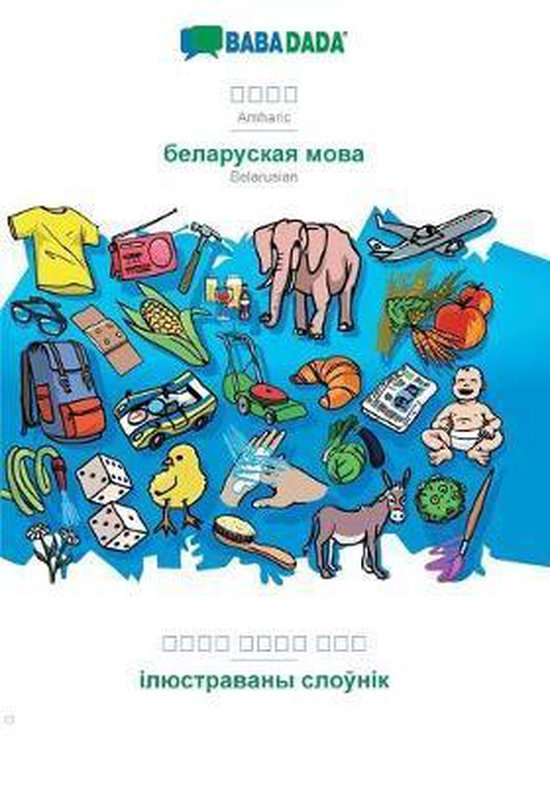 Babadada, Amharic (In GeʽEz Script) - Belarusian (In Cyrillic Script), Visual Dictionary (In GeʽEz Script) - Visual Dictionary (In Cyrillic Script)