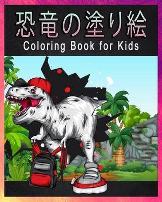 恐竜の塗り絵 Coloring Book for Kids: 赤ちゃん恐竜 / 4 8歳の ड
