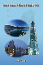 Mainland Tourists on the Impact of the Development of Taiwan's Tourism