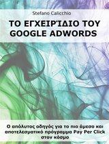 Το εγχειρίδιο του Google Adwords