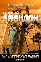 Новый Вавилон (New Babylon)