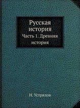 Russkaya Istoriya Chast 1. Drevnyaya Istoriya