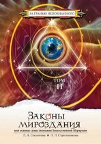 Laws of the Universe, or the Basis of the Divine Hierarchy Existance. Volume 2