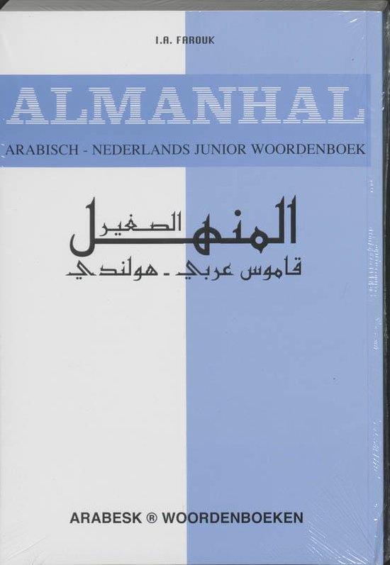 Almanhal - Ibrāhīm Aḥmad Fārūq pdf epub