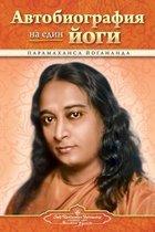 Autobiography of a Yogi - Bulgarian