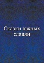 Skazki Yuzhnyh Slavyan