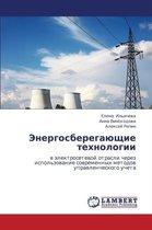 Energosberegayushchie Tekhnologii