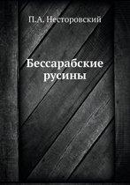 Bessarabskie Rusiny