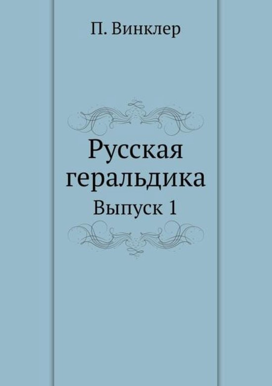 Russkaya Geraldika Vypusk 1