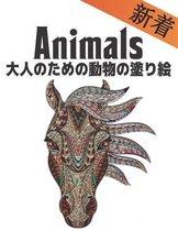 新着 Animals 大人のための動物の塗り絵