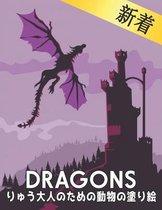 りゅう 大人のための動物の塗り絵 Dragons