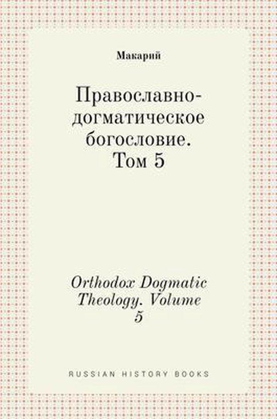 Православно-догматическое богословие. То
