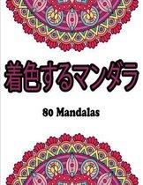 着色するマンダラ