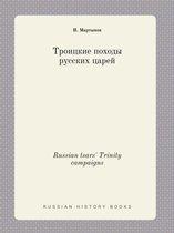 Russian Tsars' Trinity Campaigns