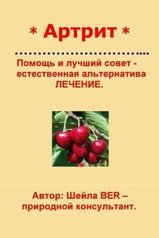 * Arthritis * Help and Advice - Natural Alternative Treatment. Russian Edition