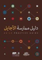 Agile practice guide (Arabic edition)