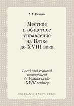 Local and Regional Management in Vyatka to the XVIII Century