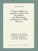 Readings in the Society of History and Antiquities of Russia at Moscow University. 1889. Book 2