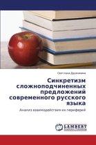 Sinkretizm Slozhnopodchinennykh Predlozheniy Sovremennogo Russkogo Yazyka