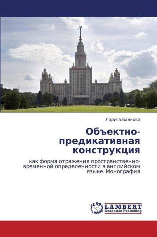 Obektno-Predikativnaya Konstruktsiya