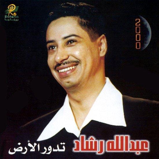 Tadour el Ared