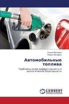 Avtomobil'nye Topliva