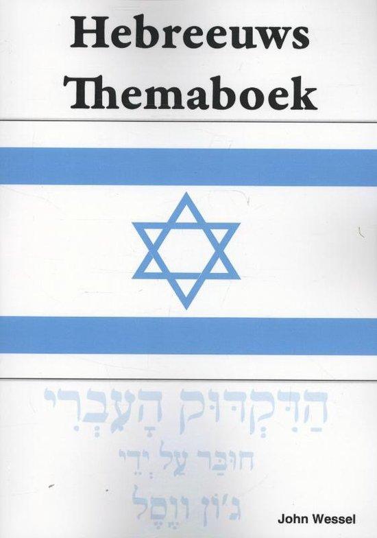 Hebreeuws Themaboek - J. Wessel |