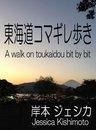 東海道コマギレ歩き